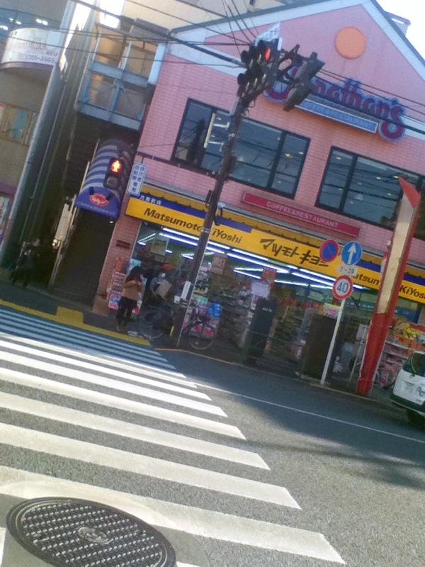 横断歩道を渡ってジョナサンマツキヨ